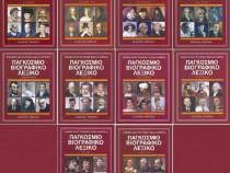 Enciclopedie in limba greaca, 12 volume