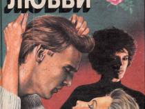 Roman de dragoste în rusă