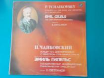 Vinil Emil Gilels - The URSS Symphony orchestra