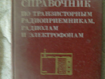 Carte ruseasca radio amatori vintage