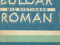 Dictionar Bulgar Roman, ideal pentru calatorii in Bulgaria