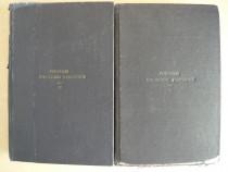Povestiri Stiintifico-Fantastice (1955 - 1956, 20 de numere)