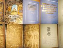 Monumente Istorice & Arta religioasa Epi. Vad-Feleac-Cluj.