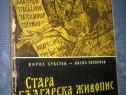 8980-Album pictura antica Bulgaria Icoane Sofia 1961.